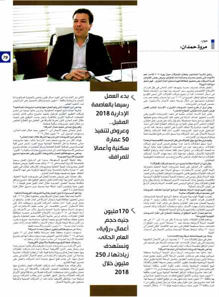 Amwal Al Ghad June PB.78-79