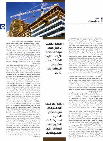 Amwal Al Ghad June PB.80-81