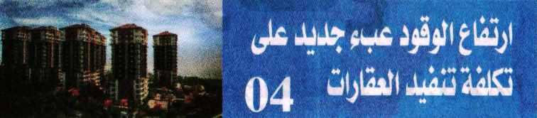 Al Mal 3 July PA.1-4