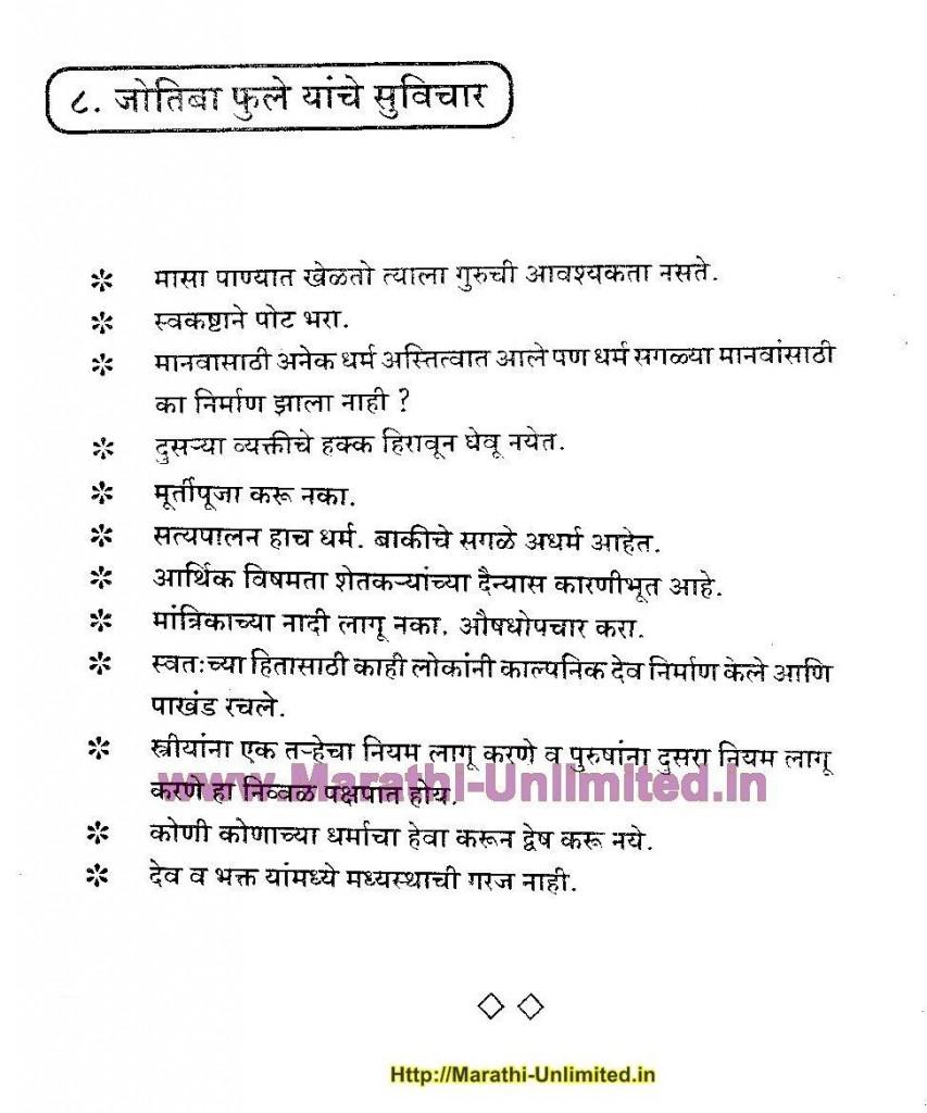 mahatma jyotiba phule essay in english