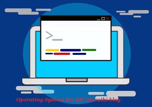 Operating System काय आहे? इतिहास, काम, वैशिष्ट्ये