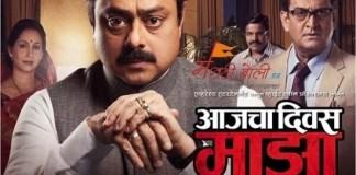 Aajcha-Divas-Majha-Review