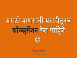 How to write in marathi language