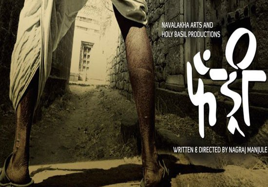 Marathi Movie Fandry