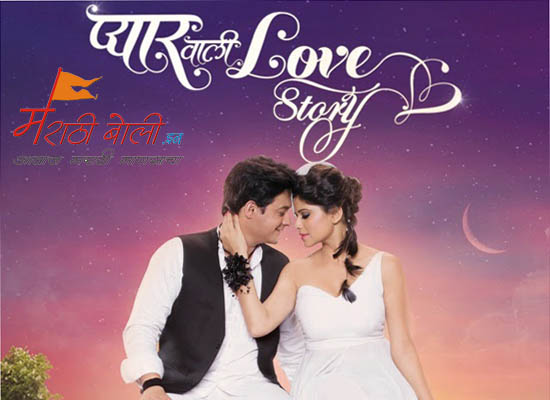 Marathi-Movie-Pyarwali-Lovestory-Song-Lyrics