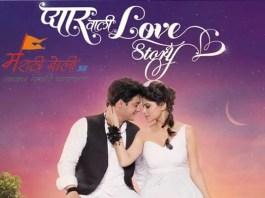 Marathi-Movie-Pyarwali-Lovestory-Song-Lyrics