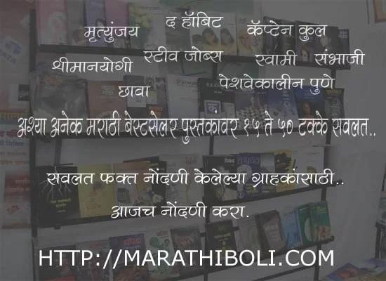 Marathi-Books