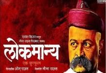 lokmanya-ek-yugpurush-movie-review