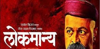 lokmanya-ek-yugpurush-movie-review