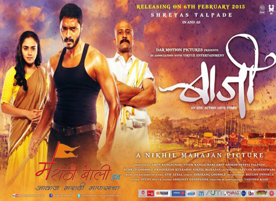 baj?????i-marathi-movie-review