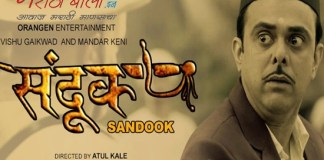 sandook-marathi-movie