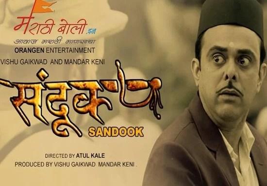 sandook-marathi-movie