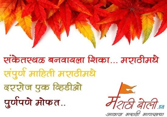 Learn-in-marathi
