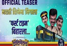 Shentimental-Marathi-Movie-Teaser