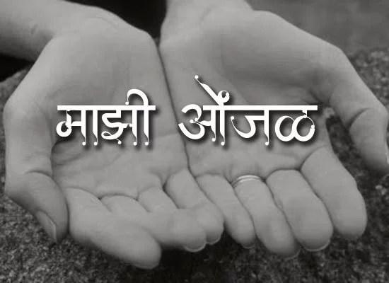 Marathi-Katha-Majhi-Onjal
