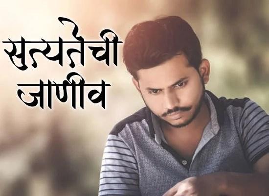 Marathi-Katha-Satyatechi-Janiv