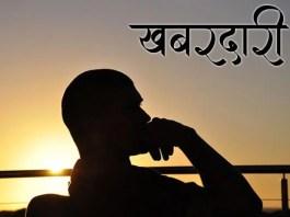Marathi-Kavita-Khabardari