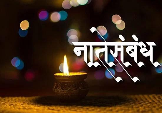Marathi-Kavita-Nate-sambandh