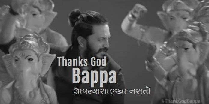 Thank God Bappa Song with Riteish Deshmukh