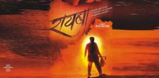 Milind Kavde's Rayba is based on 'The Godfather'
