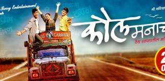 kaul-manacha-movie-cast-trailer-release-date-wiki-actress