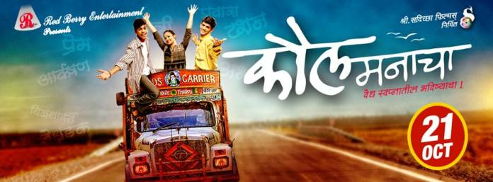 kaul-manacha-movie-cast-trailer-release-date-wiki-actress