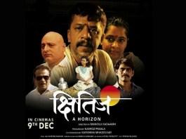 kshitij-a-horizon-official-trailer-upendra-limaye-2