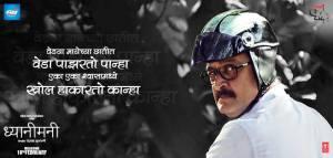 Dhyanimani Marathi Movie Still Photos