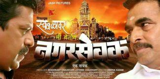 'Nagarsevak Ek Nayak' to Release on 31st March 2017