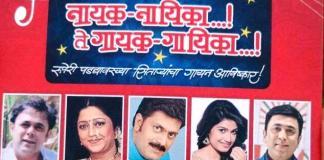 Nayak-Nayika Te Gayak Gayika - A Musical Evening