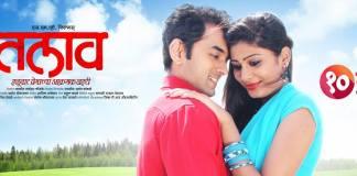 talav marathi movie Priyanka Raut