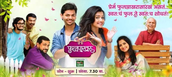 Phulpakharu - New Serial On Zee Yuva