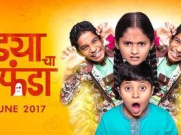 andya-cha-funda-marathi-movie-release-starcast