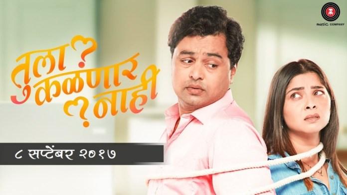tula kalnnaar nahi cast crew release date Subodh Bhave Sonalee Kulkarni