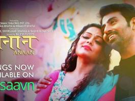 Anaan marathi movie poster story starcast trailer song