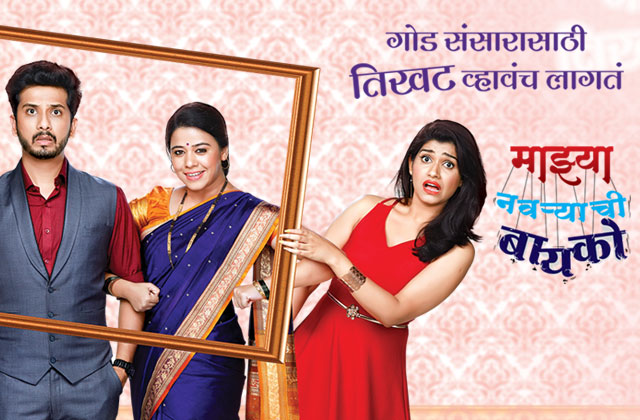 Top 5 Marathi TV shows People's TRP chart for August 2017