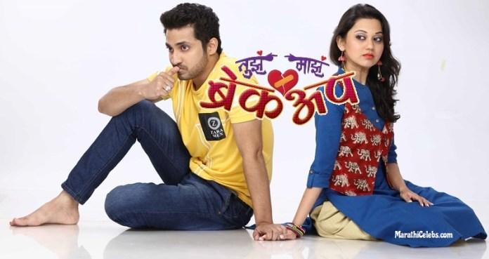 Tujha-Majha-Breakup-zee-marathi