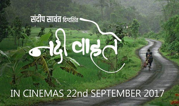 nadi vahate marathi movie 2017 starcast trailer release date story