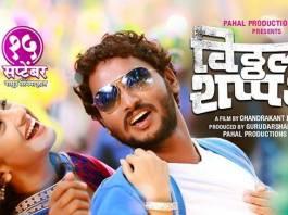 vitthala shappath marathi movie cast trailer story release date postervitthala shappath marathi movie cast trailer story release date poster