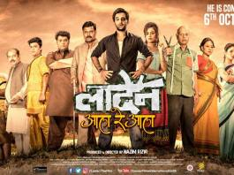 Marathi Films List 2017 Archives - Page 3 of 4