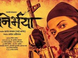 Marathi movie Nirbhaya - निर्भया Anand Bachchao, Yogita Dandekar, Smita Jaykar, Kishore Mahabole, Aniket kelkar, Abhijit Kulkarni, Omkar karve