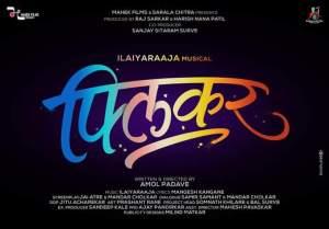 Dhanush To Sing For Marathi Film Flicker