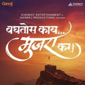 Baghtos Kay Mujra Kar | World Television Premier On Sony Marathi