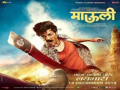 Mauli Marathi Movie song cast crew trailer Riteish Deshmukh