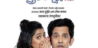 Priya Bapat And Umesh Kamat's Good News Revealed