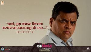 Ek Nirnay Movie Review