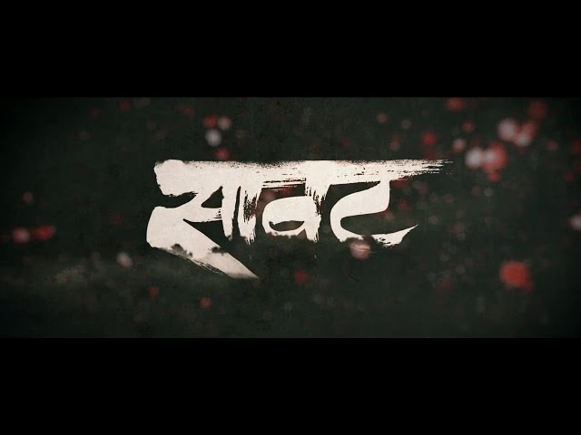 Saavat Trailer