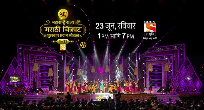 56th Maharashtra State Awards