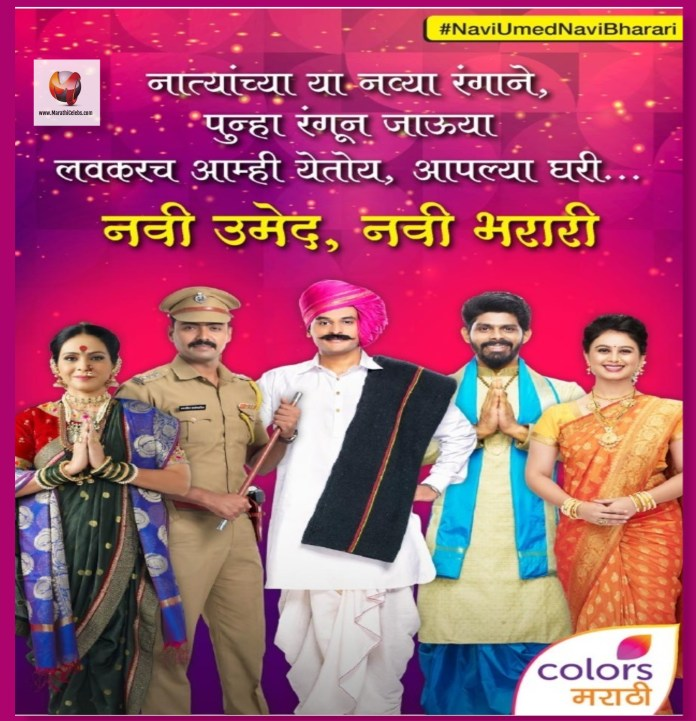 Colors Marathi's Serials Are Back