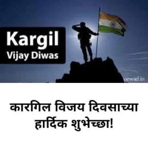 kargil vijay diwas quotes status wishes sms shubhechha in marathi